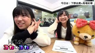 181203HKT48のヨカ×ヨカ!!下野由貴馬場彩華#049