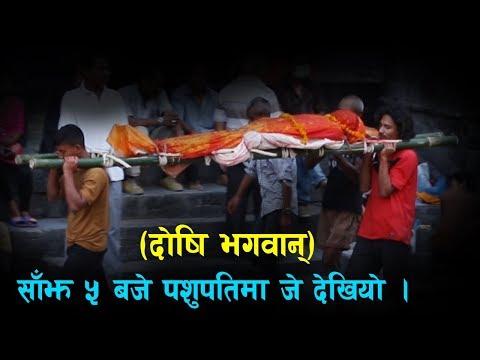 (Pashupatinath Temple @ 5 PM  हेर्दाहेर्दै यसरी सकियो जीवन लीला - Duration: 2 minutes, 26 seconds.)