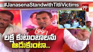 Janasena Coordinator Srinu Babu Face to Face | Janasena Stand with Titli Victims
