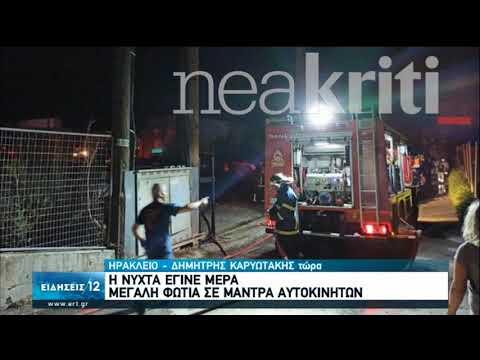 Υπό έλεγχο η μεγάλη πυρκαγιά στο Γιόφυρο Ηρακλείου | 21/06/2020 | ΕΡΤ