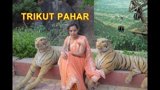 Deoghar India  City new picture : Trikut Pahad (Trikuti Pahad) - Deoghar Jharkhand - India