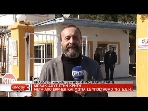 Μπλακ άουτ στην Κρήτη μετά από έκρηξη σε υποσταθμό της ΔΕΗ – Σταδιακή αποκατάσταση | 22/2/2019 | ΕΡΤ