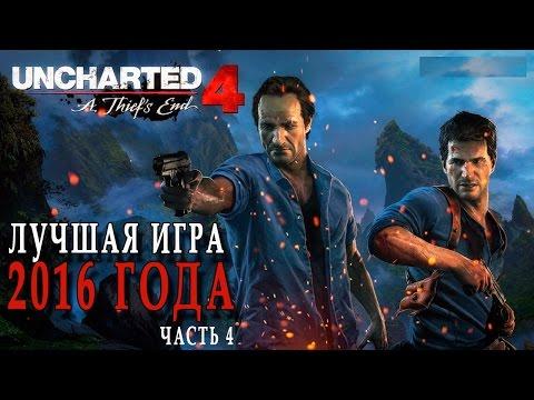 Uncharted 4: A Thief's End СТРИМ Лучшая Игра 2016 года часть 4