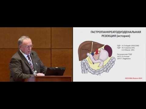 Дискуссия: Хирургическое лечение рака поджелудочной железы. Открытая хирургия