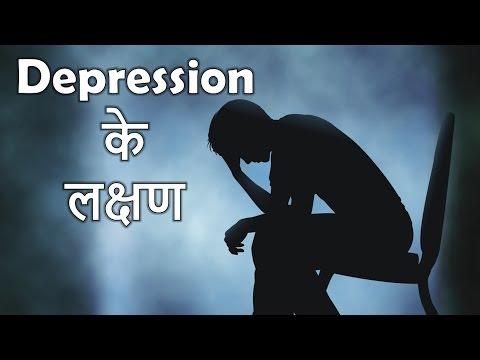 Symptoms of Depression in Hindi - अवसाद के लक्षण   Depression Symptoms   Signs of Depression