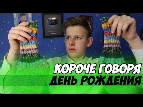 КОРОЧЕ ГОВОРЯ, ДЕНЬ РОЖДЕНИЯ (видео)