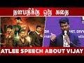 Atlee Speech About Vijay I தளபதிக்கு ஒரு கதை எழுதினேன் | Cinema5D