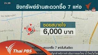 ที่นี่ Thai PBS - 10 ก.ค. 58