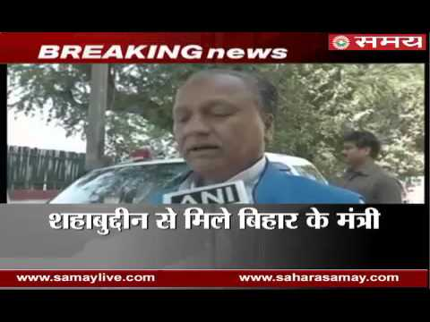 Bihar Minister met Bahubali Shahabuddin in Jail