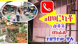 በመርካቶ ሱቆች በከፊል ተዘግተው ዋሉ - Ethiopian Merkato Open Mall - DW