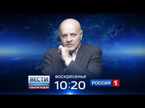 Вести Ставропольский край. События недели (13.08.2017)