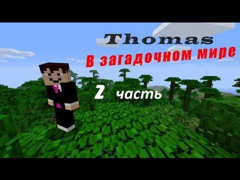 Minecraft: Томас в загадочном мире - Zombie - 2 часть