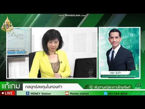 รายการ Gold Outlook by YLG 07-05-62