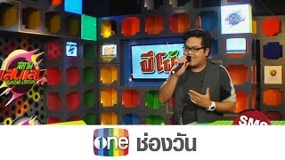 Station Sansap 28 March 2014 - Thai Talk Show