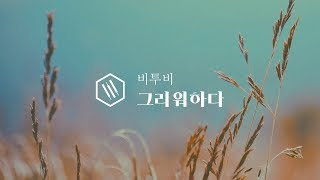 Download Lagu 비투비 (BTOB) - 그리워하다 (Missing You) Piano Cover Mp3