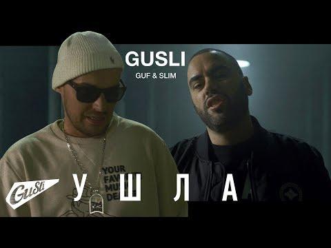GUSLI (Guf & Slim) - Ушла (видео)
