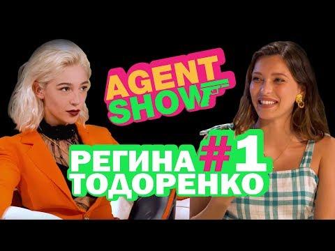 AGENTSHOW #1 РЕГИНА ТОДОРЕНКО онлайн видео