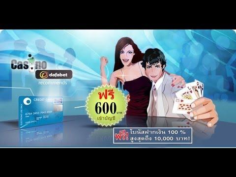 เกมคาสิโนออนไลน์ แจก 600 บาท ฟรี