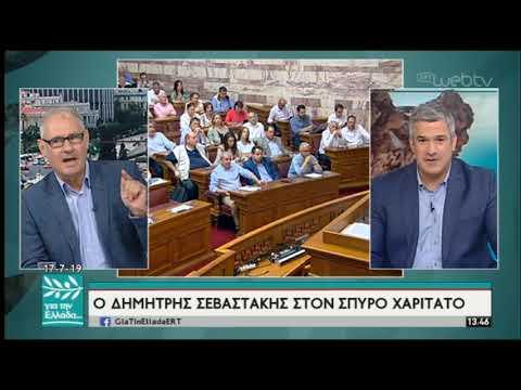 Ο Δημήτρης Σεβαστάκης ΣΥΡΙΖΑ, στον Σπύρο Χαριτάτο | 17/07/2019 | ΕΡΤ