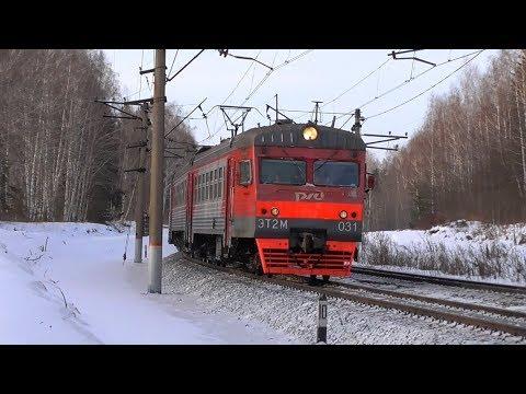ЭТ2М-031 сообщением Екатеринбург-Пасс. - Богданович