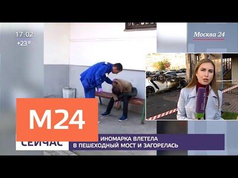 Мерседес влетел в надземный пешеходный переход и загорелся - Москва 24 - DomaVideo.Ru