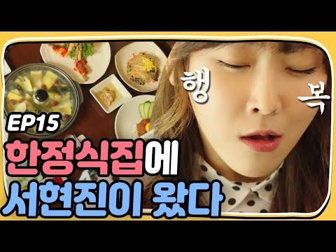 Let's Eat 2 Seo Hyun-jin Catches Up With Let's Eat! Let's Eat 2 Ep15_Yoon Du-jun, Seo Hyun-jiin