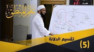 (5) تقسيم الدلالة \ دورة علم المنطق المستوى الأول