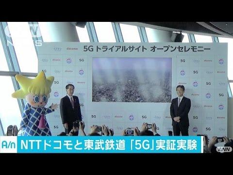 時代は「5G」 特急で高速映像配信の実験(17/05/23) (Việt Sub)
