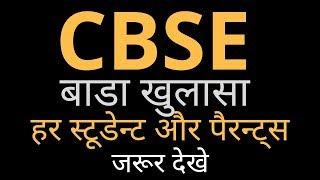 CBSE NEWS HINDI TODAY // CBSE BOARD LATEST NEWS // LATEST NEWS CLASS X AND XII //  CBSE MODERATION