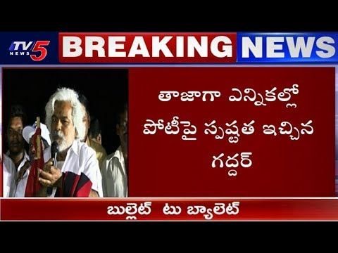 Gaddar Announced His Political Entry | Sensational Comments On Elections | TV5 News