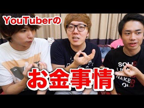 YouTuberのお金事情を暴露!?