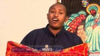 Maheber Kidusan - Meskelun Yemayez (Ethiopian Orthodox Tewahedo Church Sermon )