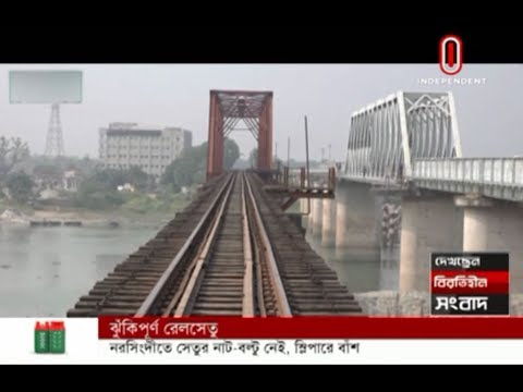 Risky railway bridge (12-12-2019) Courtesy: Independent TV