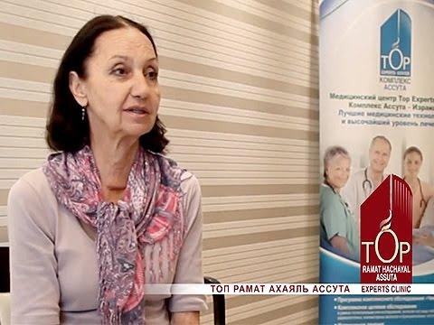 В клинике Топ Рамат Ахаяль Ассута с высочайшей точность диагностируют рак. Рассказывает пациентка из Казахстана