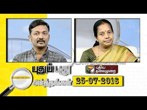 Puthu-Puthu-Arthangal--25-07-2016-Puthiyathalaimurai-TV