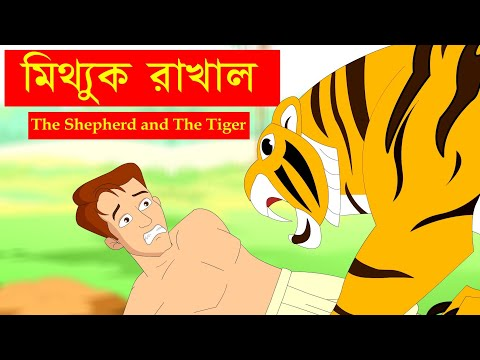 The Shepherd and the Tiger