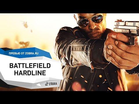 Battlefield: Hardline предварительный обзор от Zobra.ru