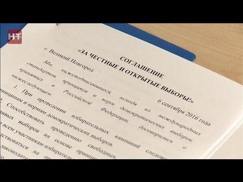 Прошло подписание Соглашения «За честные и открытые выборы!»