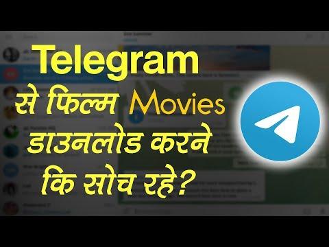 अगर आप भी Telegram से Movie Download करने की सोच रहे तो ये जरुर देखे