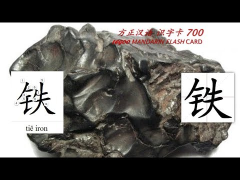 Origin of Chinese Characters - 0722 铁 鐵 tiě iron- Learn Chinese with Flash Cards