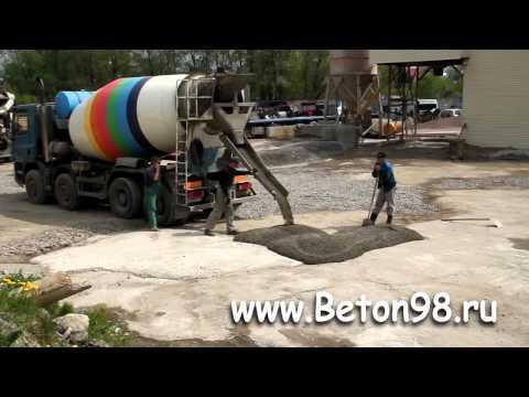 заливка бетона миксером - http://beton98.ru/ - Производство и продажа бетона в Санкт-Петербурге. Завод в городе Пушкине, поселок Алексанровская.