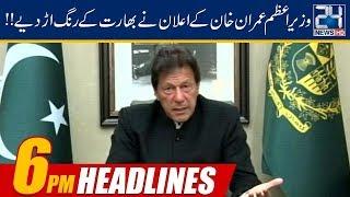 News Headlines | 6:00pm | 31 Aug 2019 | 24 News HD