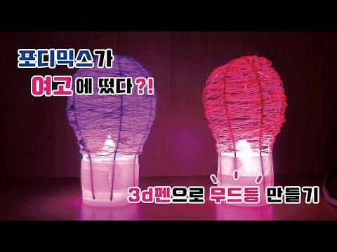 포디믹스, 3d펜으로 무드등 만들기(feat. 충북여고)