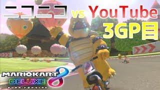 【マリオカート8DX】 ニコニコ vs YouTube 3GP目 はたさこ視点【実況】