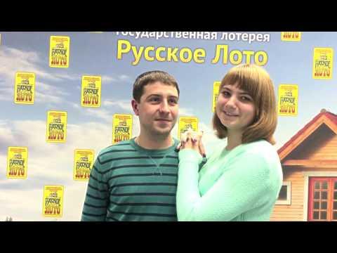Лото Русское Победители Лотерея бесед