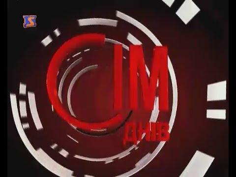Сім днів новини М-Студіо за тиждень 17 – 23 листопада 2014 року