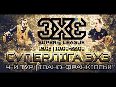 Видеозапись игр одесских команд на четвертом туре Суперлиги 3х3 в Ивано-Франковске