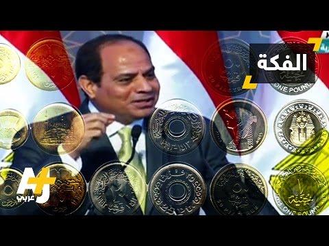 """رئيس الجمهورية يطالب المصريين بالتبرع بـ""""الفكة"""" خلال المعاملات المالية بالنوك والمؤسسات المختلفة لدعم مشروعات الصحة والتعليم"""