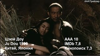 Nonton                      Aaatrailer                 Ju Dou        1990 Film Subtitle Indonesia Streaming Movie Download