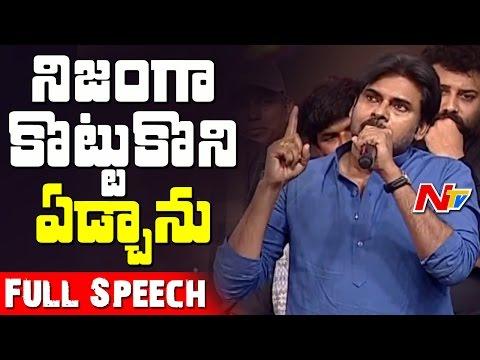 Pawan Kalyan Emotional Speech @ Katamarayudu Pre Release Function    Shruthi Hassan     NTV (видео)